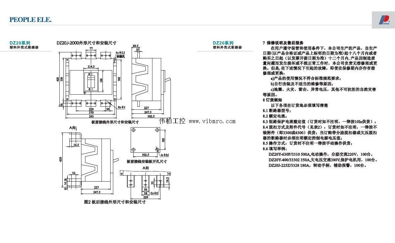 人民电器dw15一630断路器接线图